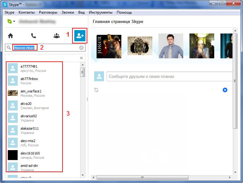 Сайт общений по скайпу фото 164-956