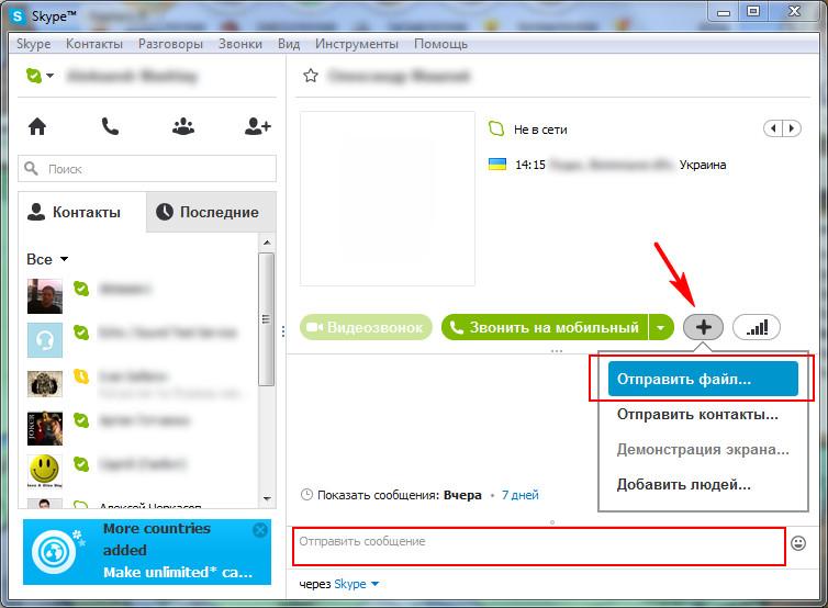 Как правильно сделать скайп