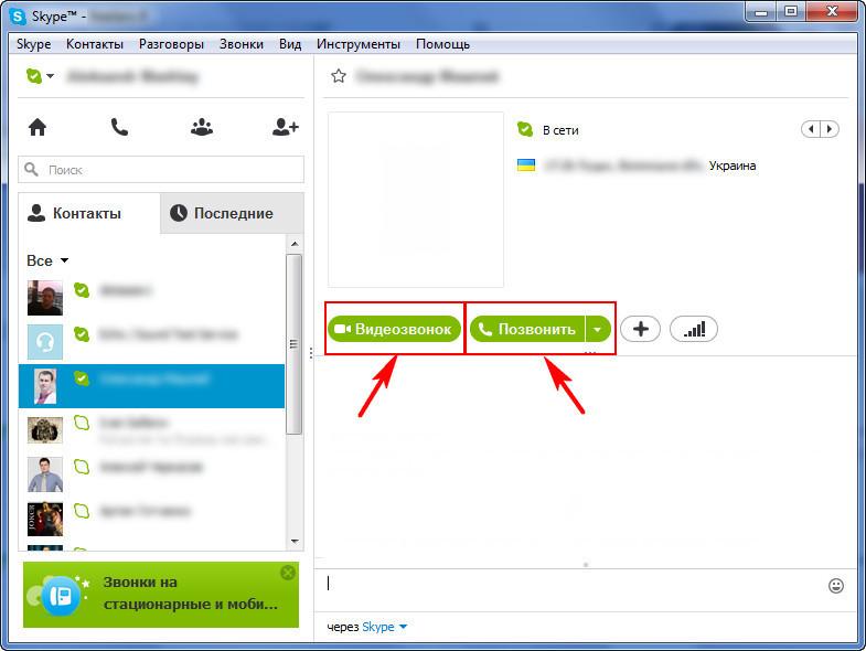 Как сделать скайп с кнопкой активации